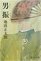 男振 (新潮文庫)