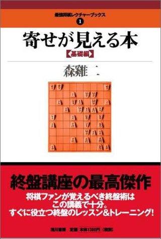 寄せが見える本 〈基礎編〉 (最強将棋レクチャーブックス (1))