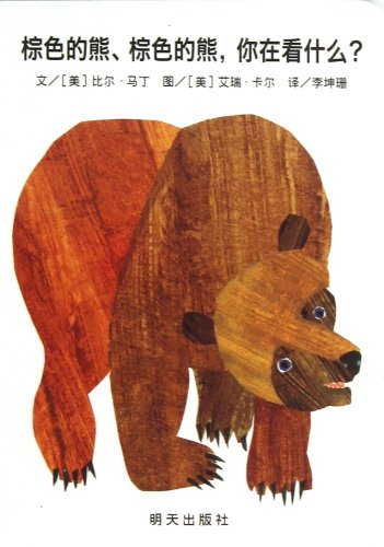Hsin Yi. the baby started to go: Brown Bear. Brown Bear. What are you reading?(Chinese Edition)