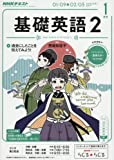 NHKラジオ 基礎英語2 2017年1月号 [雑誌] (NHKテキスト)