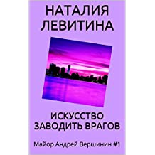 ИСКУССТВО ЗАВОДИТЬ ВРАГОВ: Russian/French edition (Майор Андрей Вершинин t. 1)