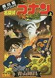 名探偵コナン 業火の向日葵 上 (少年サンデーコミックス ビジュアルセレクション)