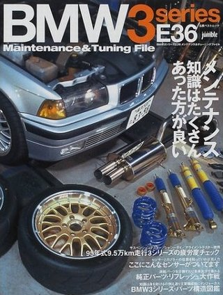 BMW 3 series E36 maintenance & tuning file (Japan Import) ()