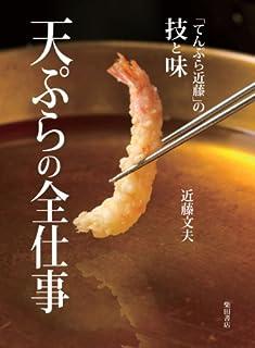 天ぷらの全仕事: 「てんぷら近藤」の技と味 | 近藤文夫 |本 | 通販 | Amazon