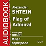 Flag of Admiral [Russian Edition] | Alexander Shtein