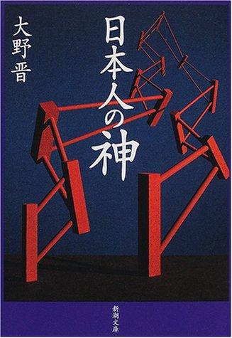 日本人の神 (新潮文庫)