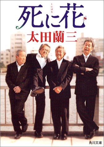 死に花 (角川文庫)