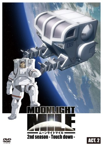 MOONLIGHT MILE 2ndシーズン -Touch down-(マイク)