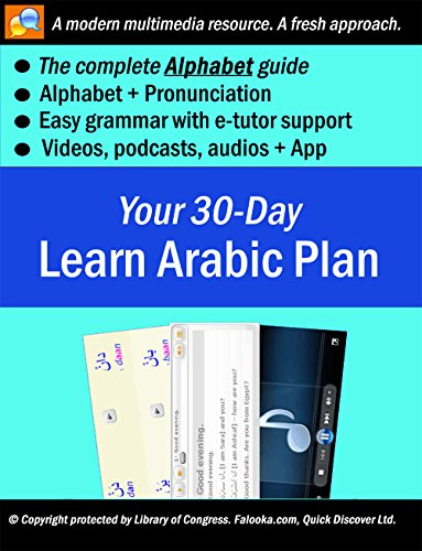 Your 30-Day Learn Arabic Plan (THE ALPHABET): Multimedia + e-Tutor (14 booklet - Alphabet Booklet