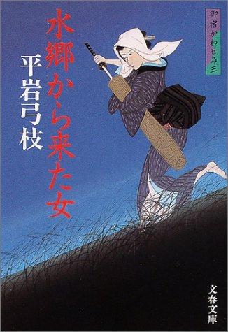 新装版 御宿かわせみ (3) 水郷から来た女 (文春文庫)