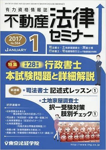 不動産法律セミナー 2017年01月号 [Fudousan Horitsu Semina 2017-01]