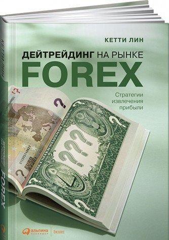 Strategii profitabile din Forex 2021