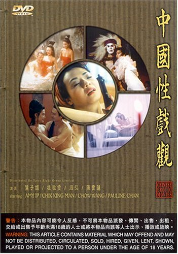 Chinese Erotic Movies by Tai Seng