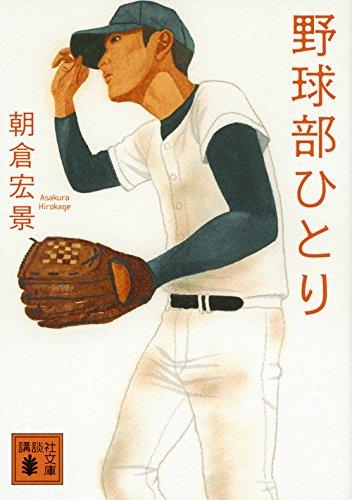 野球部ひとり (講談社文庫)