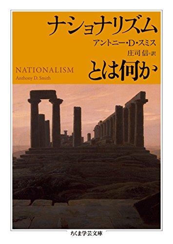 ナショナリズムとは何か (ちくま学芸文庫)