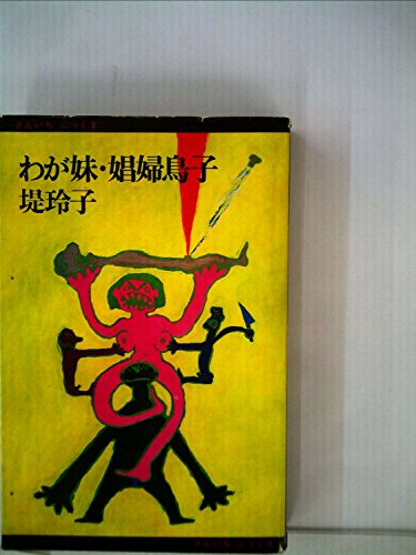 わが妹・娼婦鳥子 (1968年) (さんいちぶっくす)