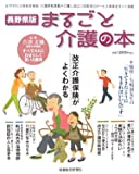 長野県版まるごと介護の本