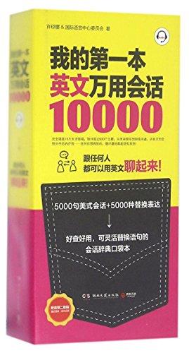 我的第一本英文万用会话10000