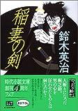 稲妻の剣 (ハルキ文庫 時代小説文庫)
