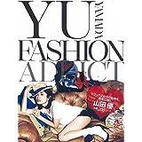 山田優 YU YAMADA FASHION ADDICT 小さい表紙画像