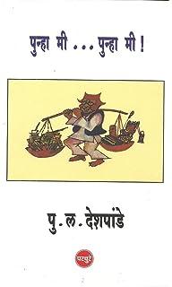 Asa Mi Asami Marathi Book