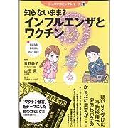 インフルエンザとワクチン―知らないまま? (ジャパマコミックシリーズ 2)