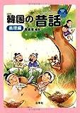 韓国の昔話(イェンナルイヤギ) 義理編 CD付 (韓国語対訳シリーズ)