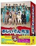 おじいさん先生 熱闘篇 DVD-BOX