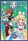 Magic User's Club! (Maho Tsukai Tai) - A Magic Kiss (Vol. 6) by Anime Works by Jun'ichi Sat?, Kazuhisa Takenouchi, Mitsuko Ka Ichir? Itano