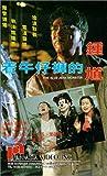 Zhuo niu zi ku de Zhong Kui [VHS]