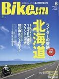 BikeJIN/培倶人(バイクジン) 2017年8月号 Vol.174[雑誌]