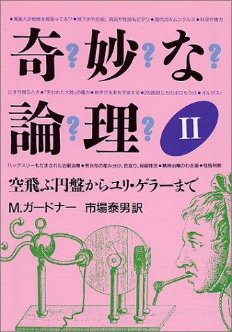 奇妙な論理〈2〉空飛ぶ円盤からユリ・ゲラーまで (現代教養文庫)