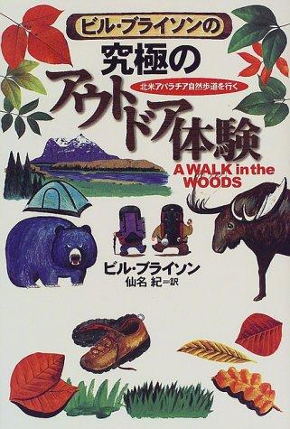 ビル・ブライソンの究極のアウトドア体験―北米アパラチア自然歩道を行く
