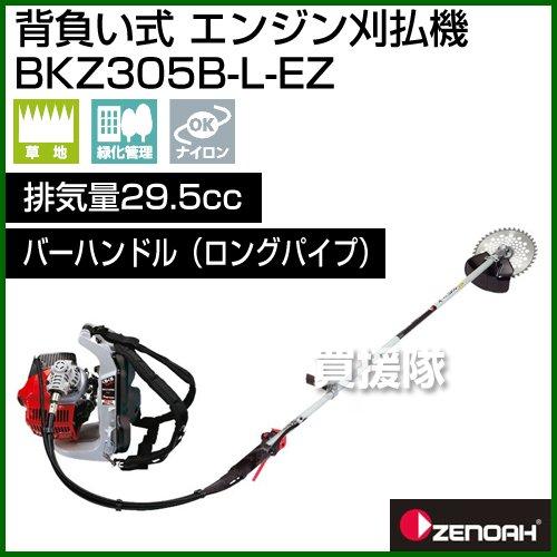 ゼノア 背負い式 エンジン刈払機 BKZ305B-L-EZ [排気量29.5cc][バーハンドル][ロングパイプ仕様(+20cm)] B00H8FJUHE
