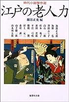 江戸の老人力 (時代小説傑作選) (集英社文庫)