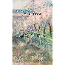 oirukureyonnga sigasyuu kokorowoaruku: sakurahen (Japanese Edition)