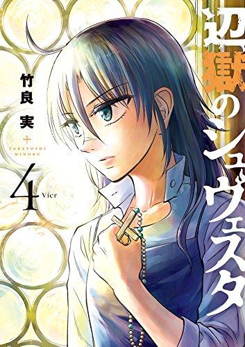 辺獄のシュヴェスタ 4 (ビッグコミックス)