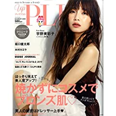 up PLUS 最新号 サムネイル
