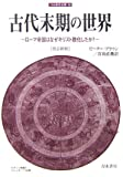 img - for The ancient world end - why? Roman Empire Did the Christianity of (water sword history complete book) (2006) ISBN: 4887083548 [Japanese Import] book / textbook / text book