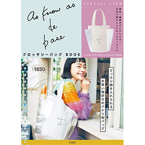 as know as de base グロッサリーバッグ BOOK 画像