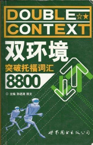 dual environmental breakthrough TOEFL vocabulary 8800