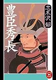 豊臣秀長 (学研M文庫)