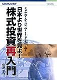 日本より世界を見よ!株式投資再入門