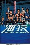 【特典DVD付】海猿 UMIZARU EVOLUTION DVD-BOX