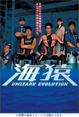 信頼 海猿 UMIZARU EVOLUTION DVD-BOX EVOLUTION B0009XFC5G DVD-BOX B0009XFC5G, DAISHIN工具箱:5cdf25d2 --- a0267596.xsph.ru