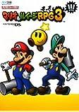 マリオ&ルイージRPG3!!! (任天堂ゲーム攻略本)