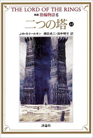 新版 指輪物語〈6〉二つの塔 上2 (評論社文庫)