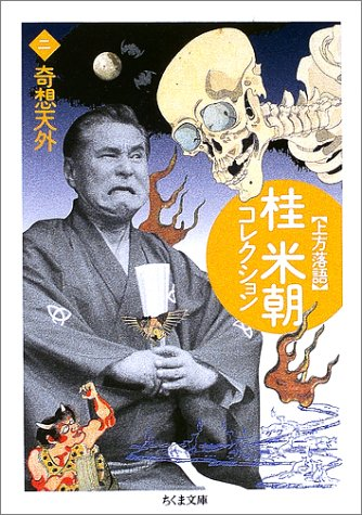 上方落語 桂米朝コレクション〈2〉奇想天外 (ちくま文庫)