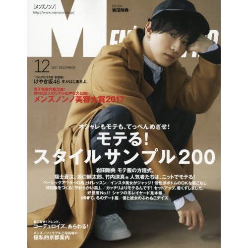 MEN'S NON-NO 2017年12月号 表紙画像