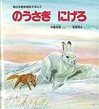 のうさぎにげろ (新日本動物植物えほん 1)